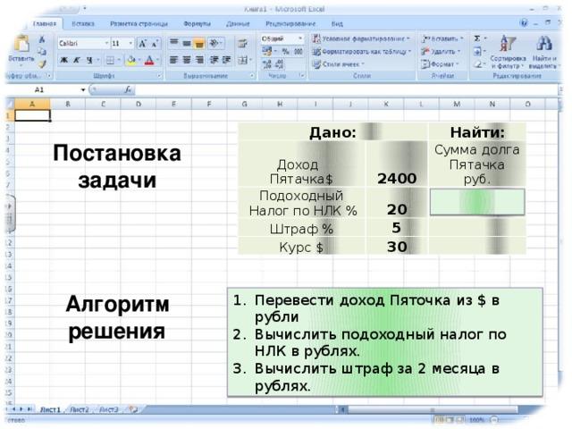Решение физических задач с помощью электронный таблица химия 8 класс пример решения задач