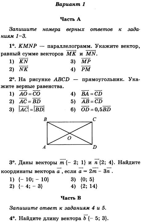 Решение задач контрольных по геометрии 9 класс примеры и решение задач енвд