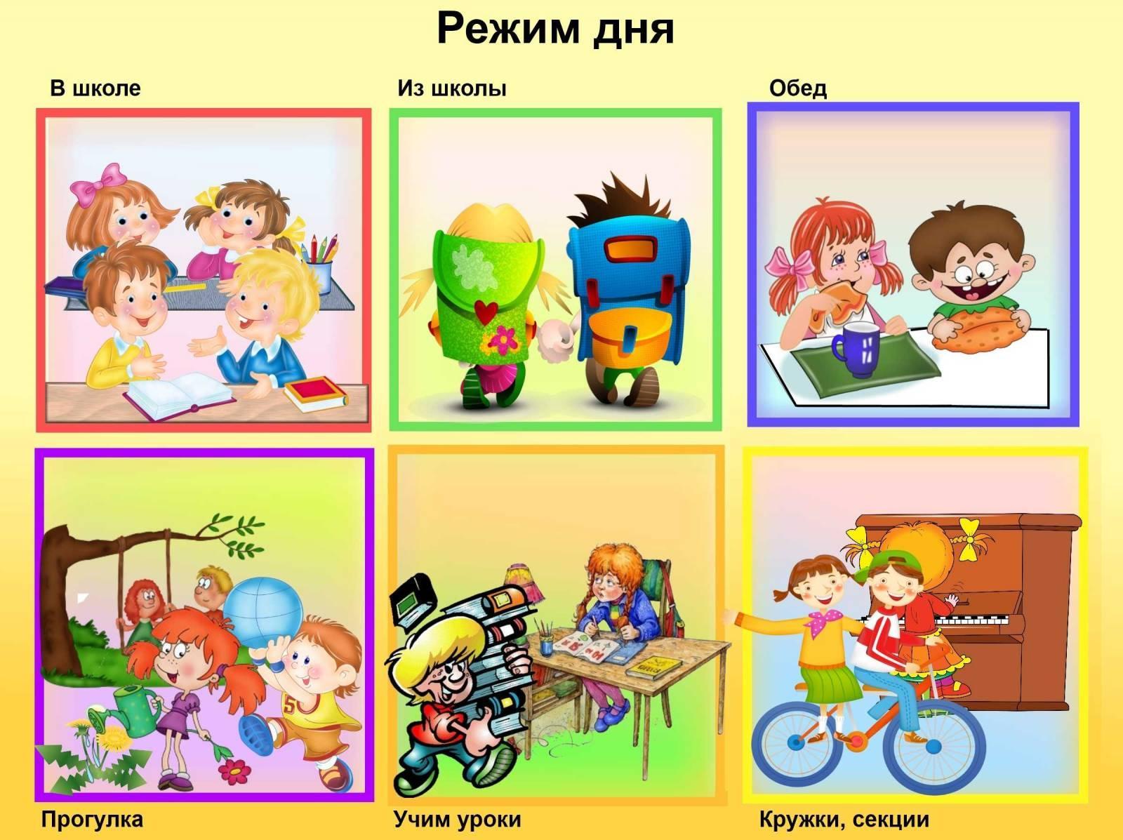 Картинки о режиме дня школьниками