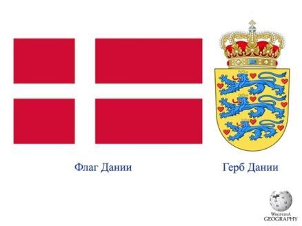 картинки флага и герба дании яркие моменты светской