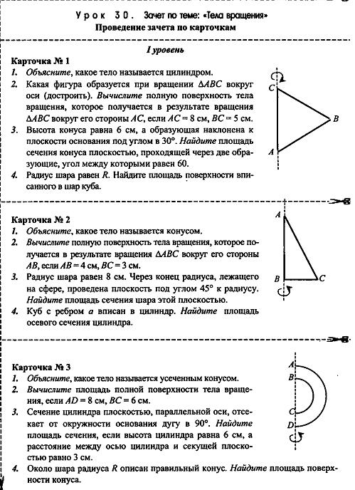 Цилиндр конус шар задачи с решением задачи с решениями фейнман