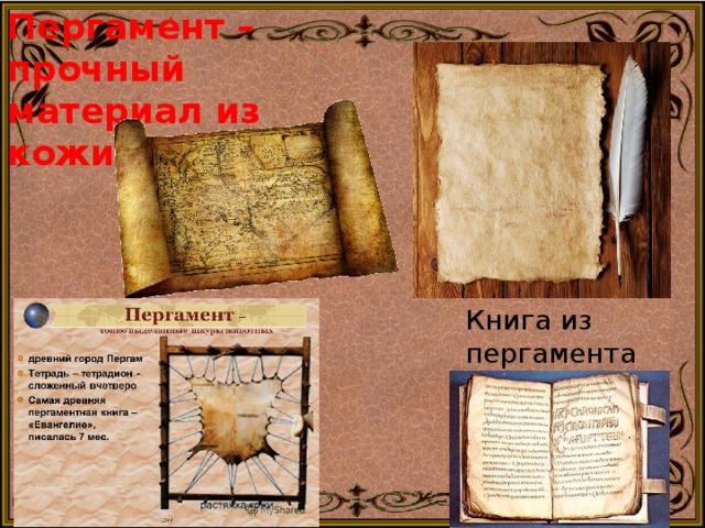 Картинки книга из пергамента