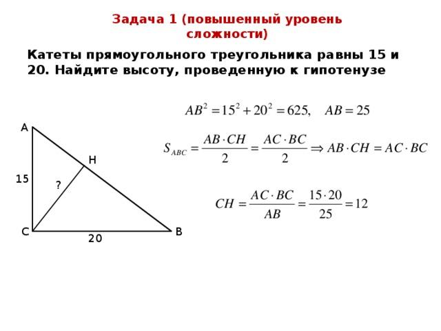 Решить задачу по геометрии катеты треугольника задачи по физике решение определите электрическую