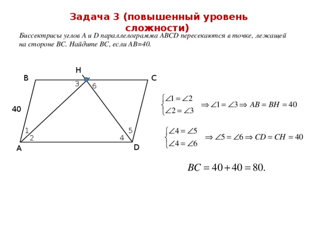 Биссектрисы углов параллелограмма в задачах и решения решить задачу против течения