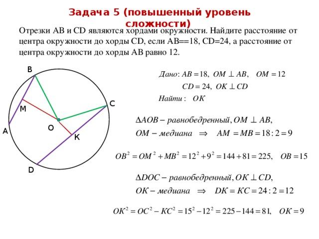 Задачи по геометрии с решением окружность масло и сыр решение задач