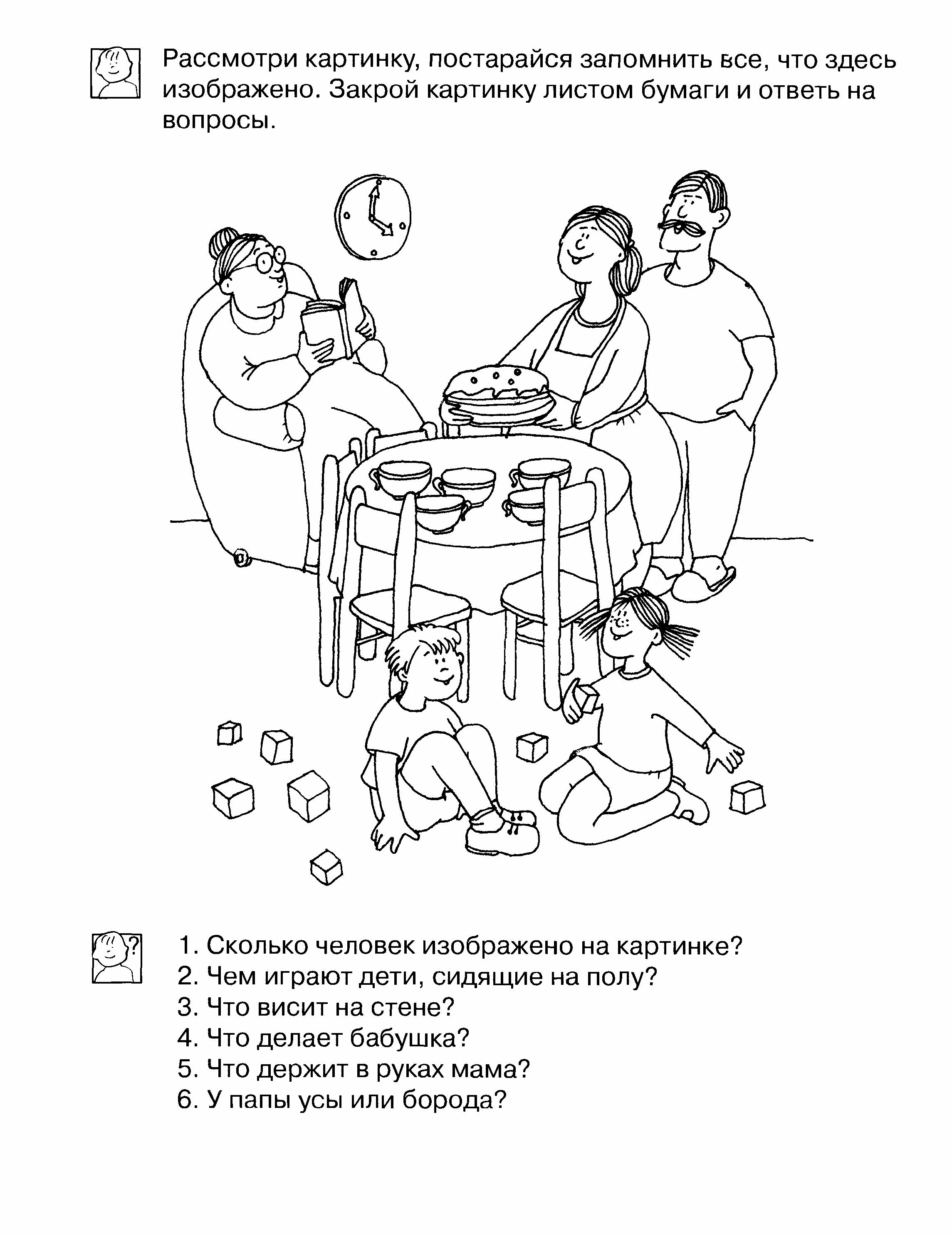 Задание с вопросами по картинке