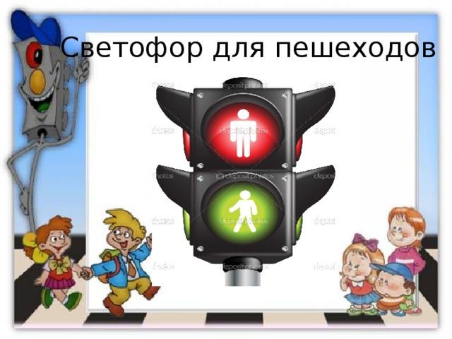 картинка пешеходы и светофор рисунка