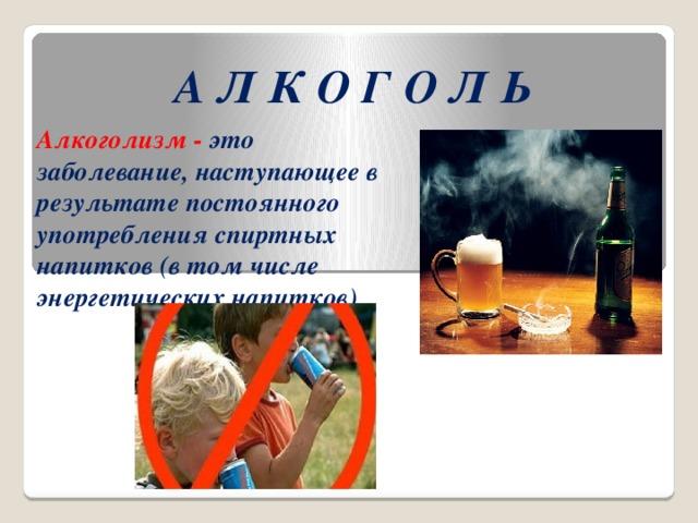 конечно, картинки про вредные привычки алкоголь один раз была