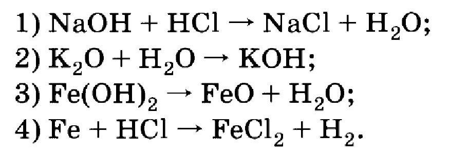 Задачи по химии 8 класс решение уравнений второй признак подобия треугольников решение задач