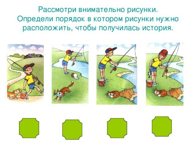 Определить события по картинками переложите кусочки