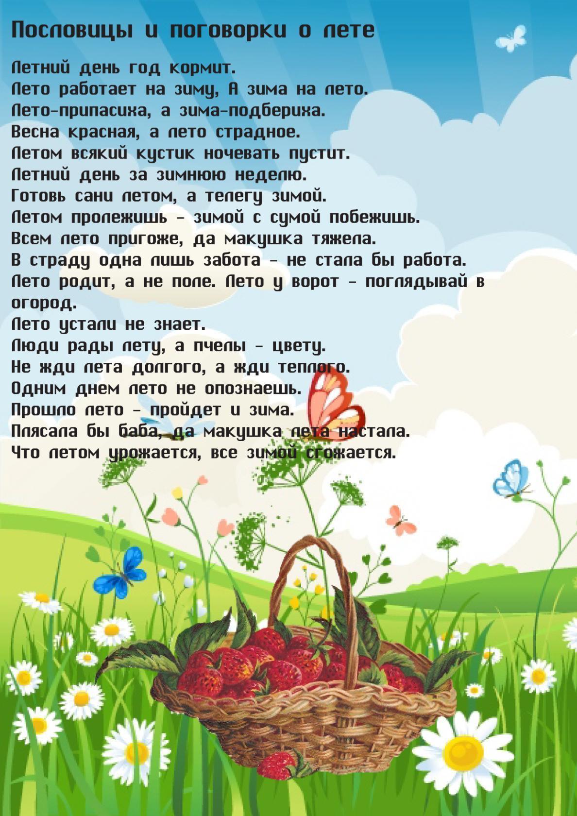 дубоссары стихи на папку на картинках родился башкортостанской деревушке