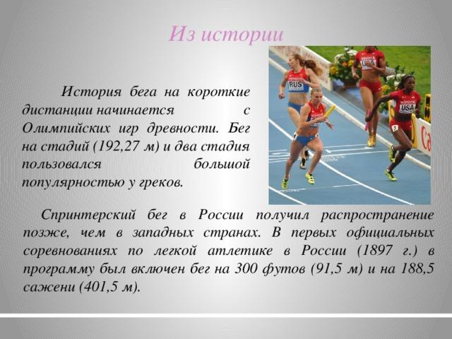 бег на короткие дистанции доклад с картинками перспективными могут быть