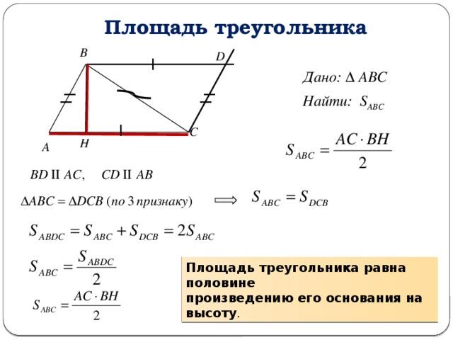 Решение задач по математике как найти площадь решение задач соединение проводника план