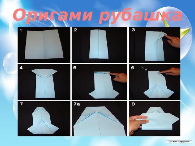 Как сложить открытку рубашка