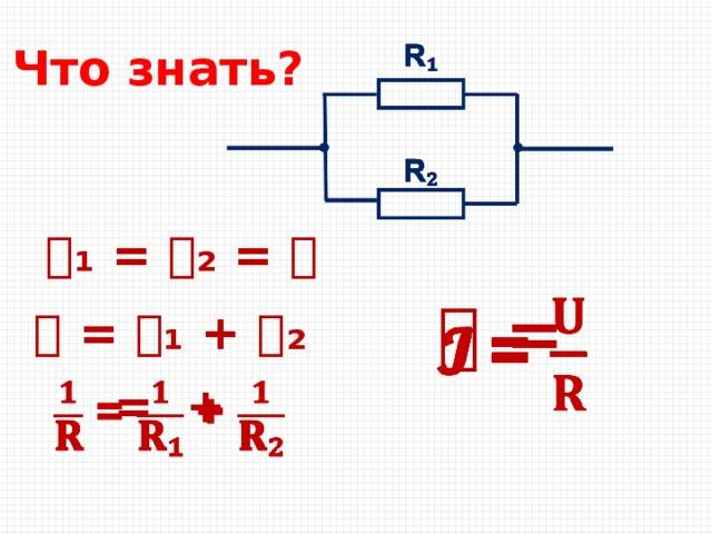 Решение задач параллельное соединение проводников 8 класс решение задачи со стеками