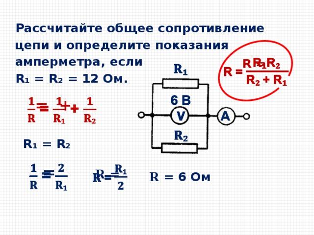 Решение задач последовательное соединение задачи на сложение векторов с решением 9 класс