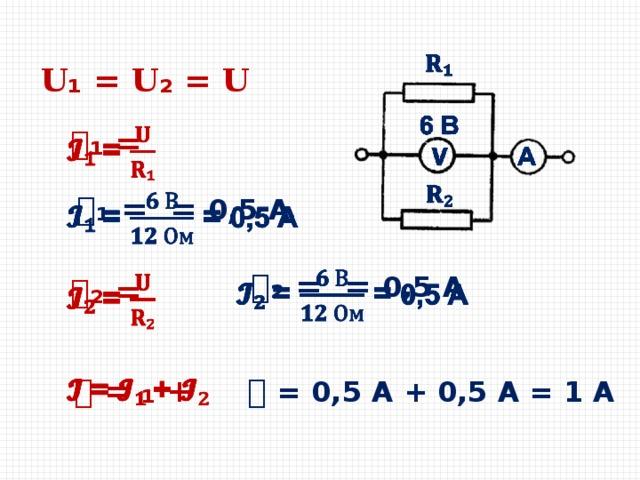 Решение задач параллельное соединение проводников 8 класс решение задач на параллелограм