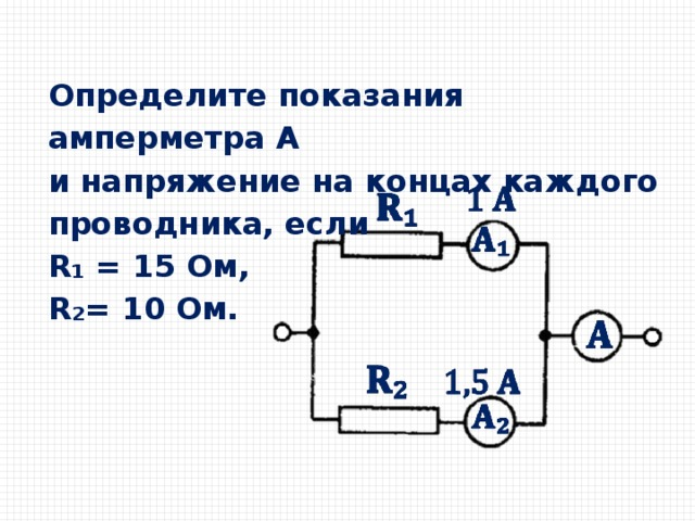 Параллельное и последовательное соединение проводников решение задач филиппов а ф решение задач