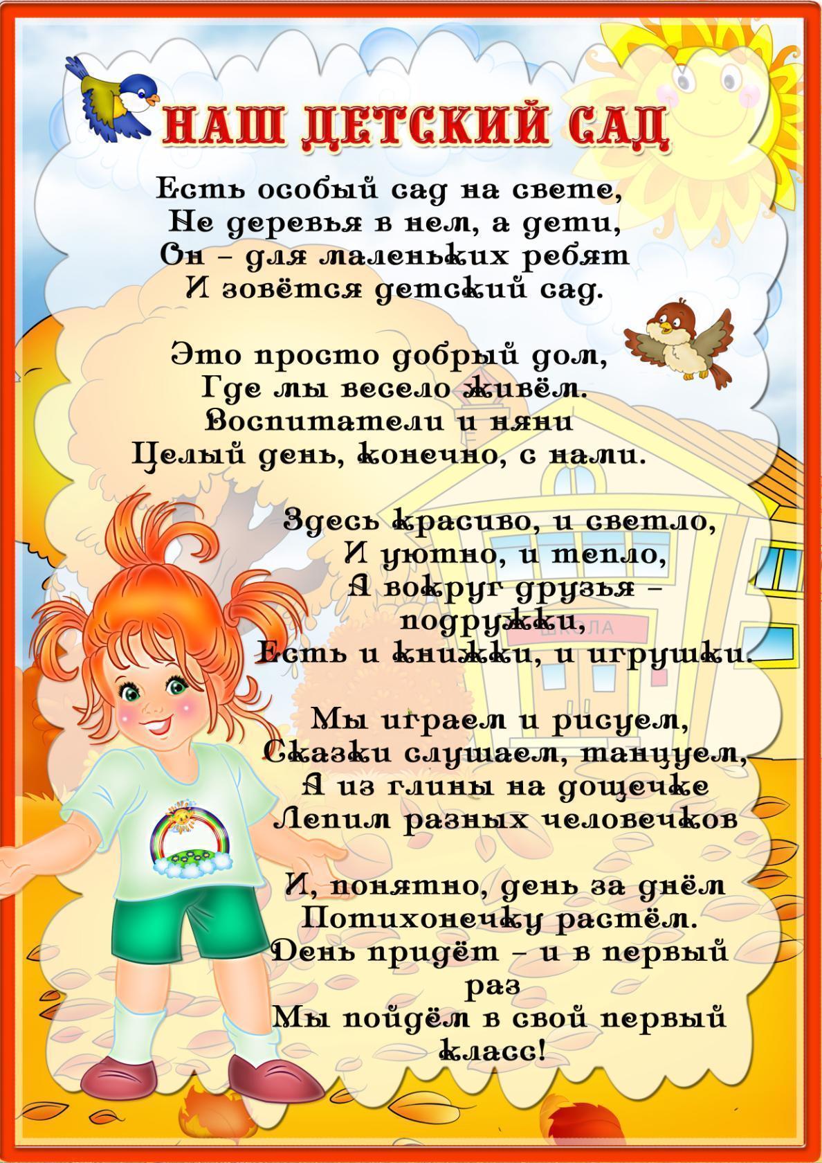 Стихи про детский сад в картинках, праздники