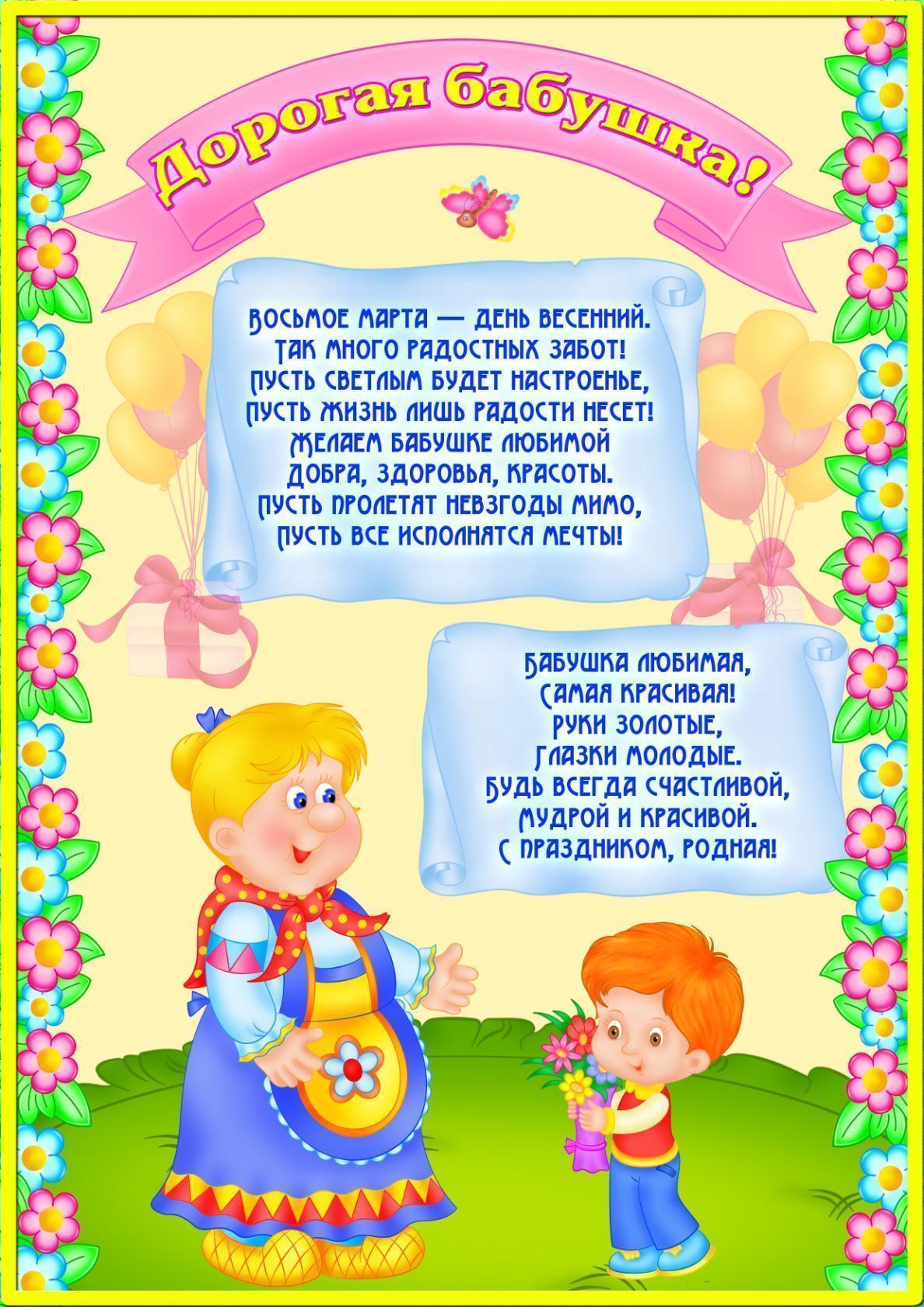 Стихи детям к 8 марта в детском саду старшая группа