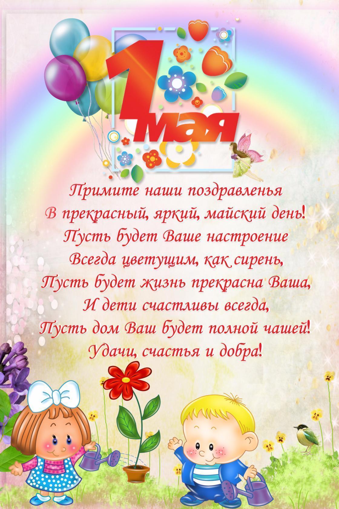 Стихотворение с 1 мая для детей