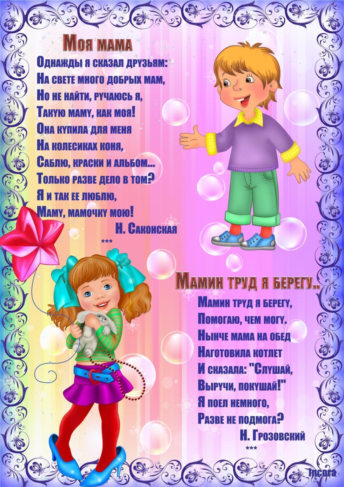 дорогостоящие стихи для всех мам на 8 марта 3 лет для