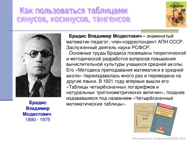 Брадис Владимир Модестович – Брадис Владимир Модестович 1890 - 1975 © Кузьмина Е.А., Колобовская МСОШ, 2010