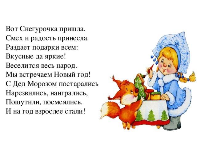 Новогодние стихи деду морозу и снегурочке