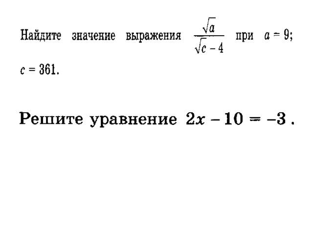 Решение задач на свойства функций 9 класс потерянный рубль решение задача