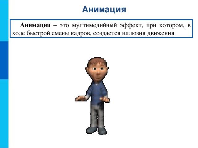 анимация определение понятия это рисование