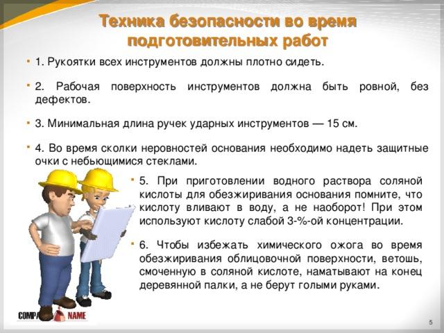техника безопасности при приготовлении строительных растворов