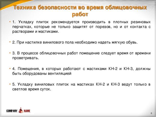 Техника безопасности при приготовлении строительных растворов бетон завод в иркутске