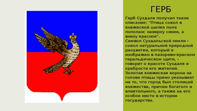 герб города суздаль фото гостиной