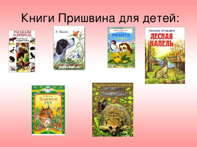 Картинки к книгам пришвина для детей