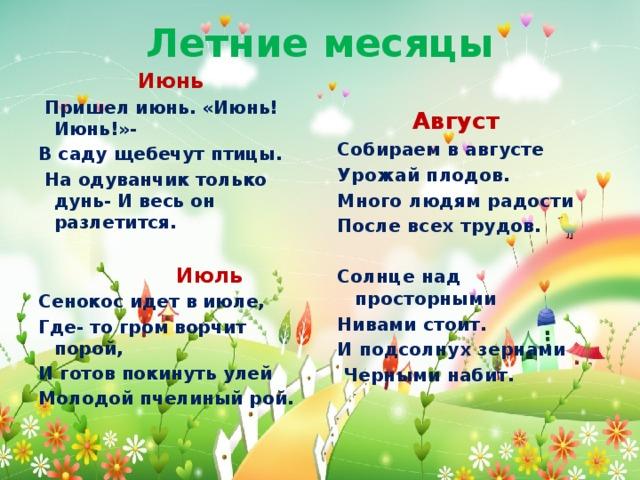 Картинки о летних месяцах для детского сада