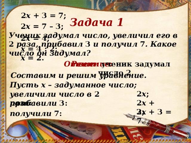 Решение задач через х 6 класс статистика решение задач группировка