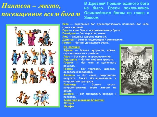 Картинки богов древней греции с описанием и схемами одна