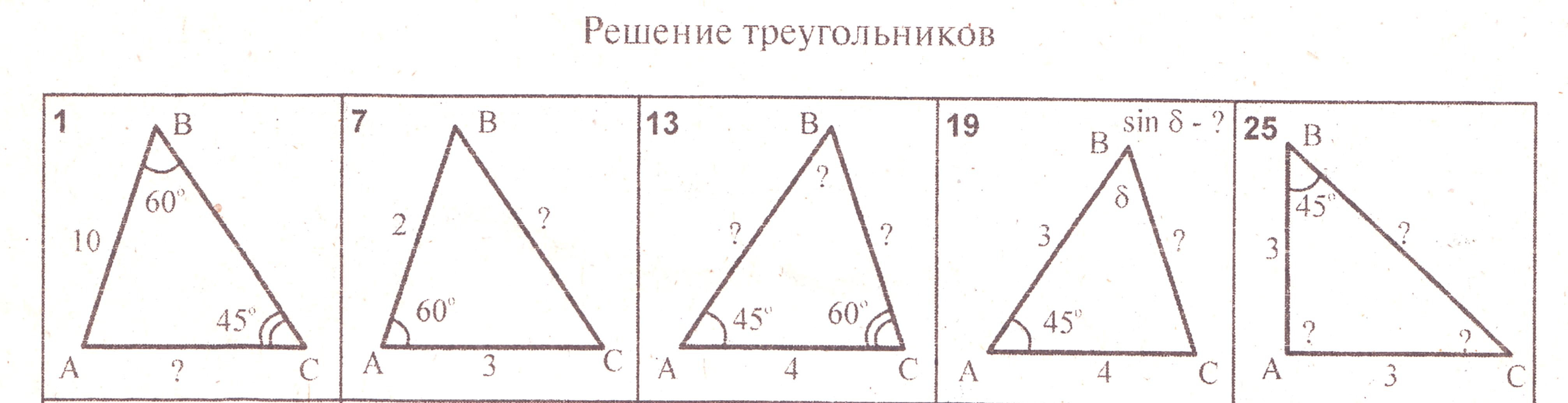 Решения треугольников 9 класс задачи с решениями информационные технологии в решении инженерных задач
