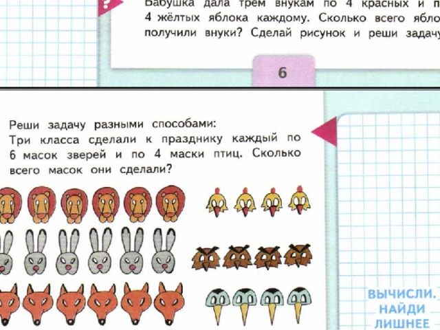 Решение задач 5 класс птиц сборник решение задач по физике волькенштейн