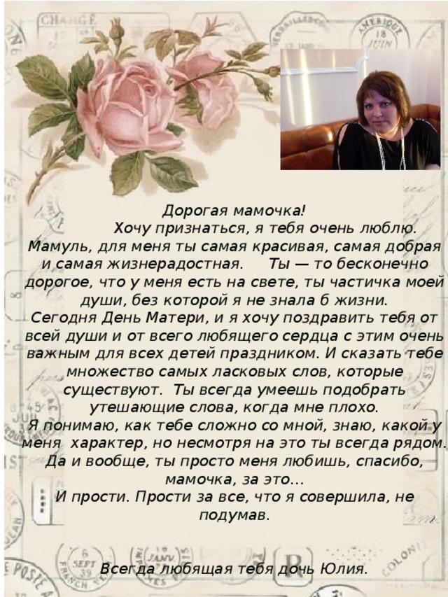 Письмо маме от дочери с поздравлением