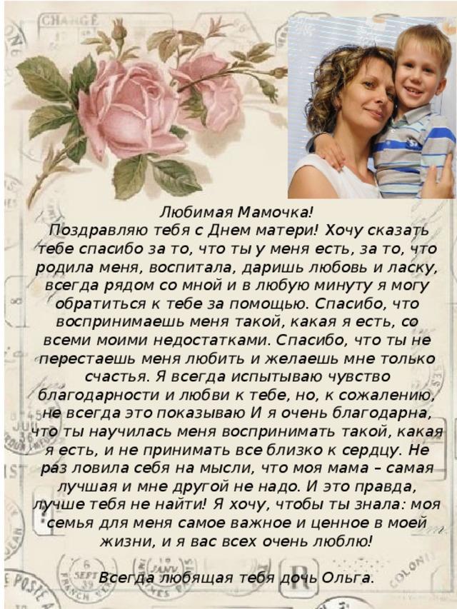 Поздравление маме как сказал