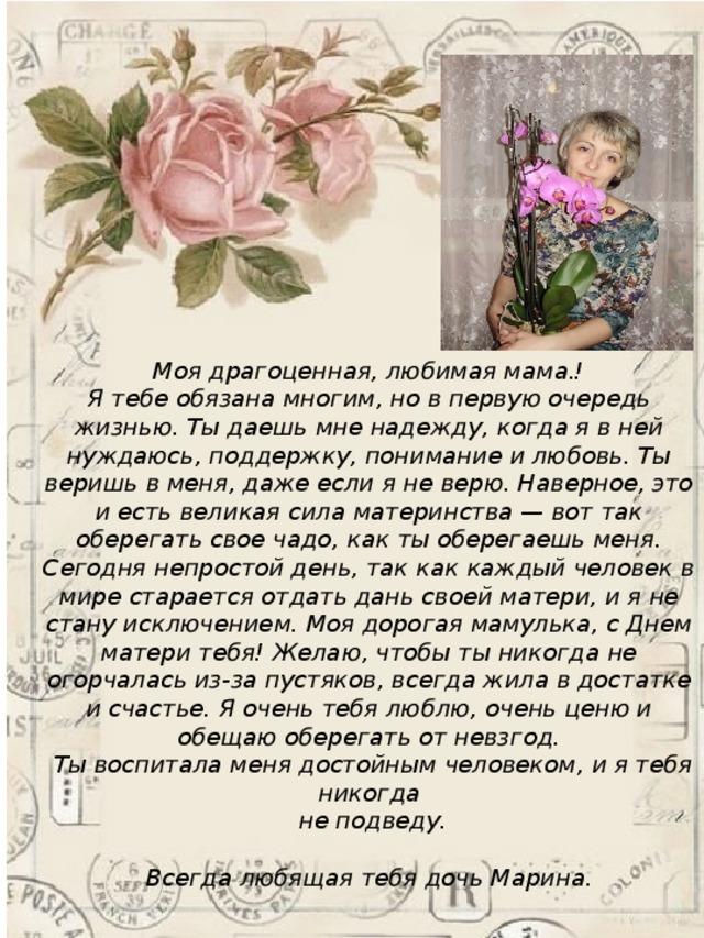 Поздравления маме с днем матери от дочери в прозе
