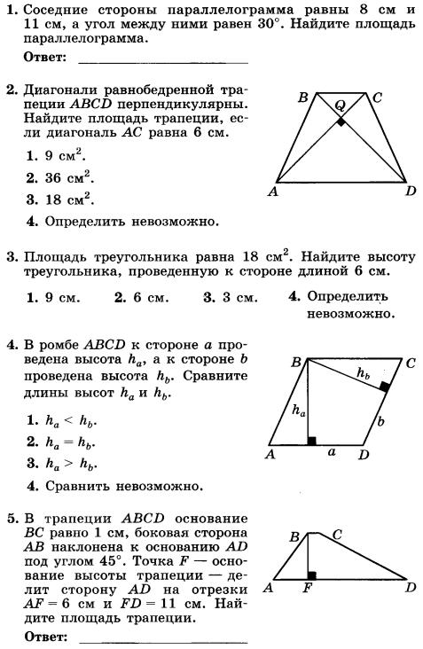 Площадь четырехугольников решение задач 8 класс задачи на закон ампера с решением