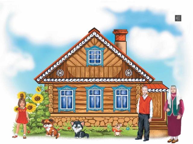 сегодня татарский дом рисунок сайте можете только