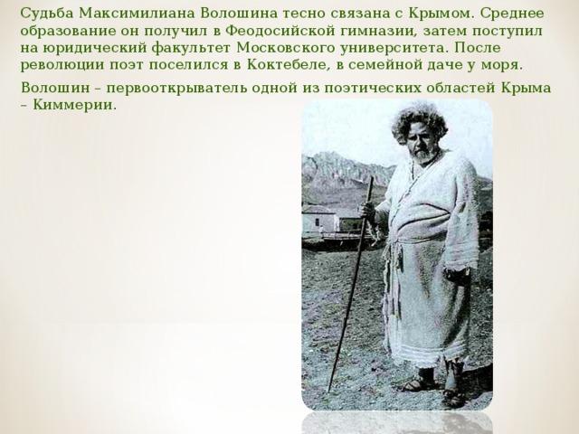 крымские стихи волошина начинать сборку ободка