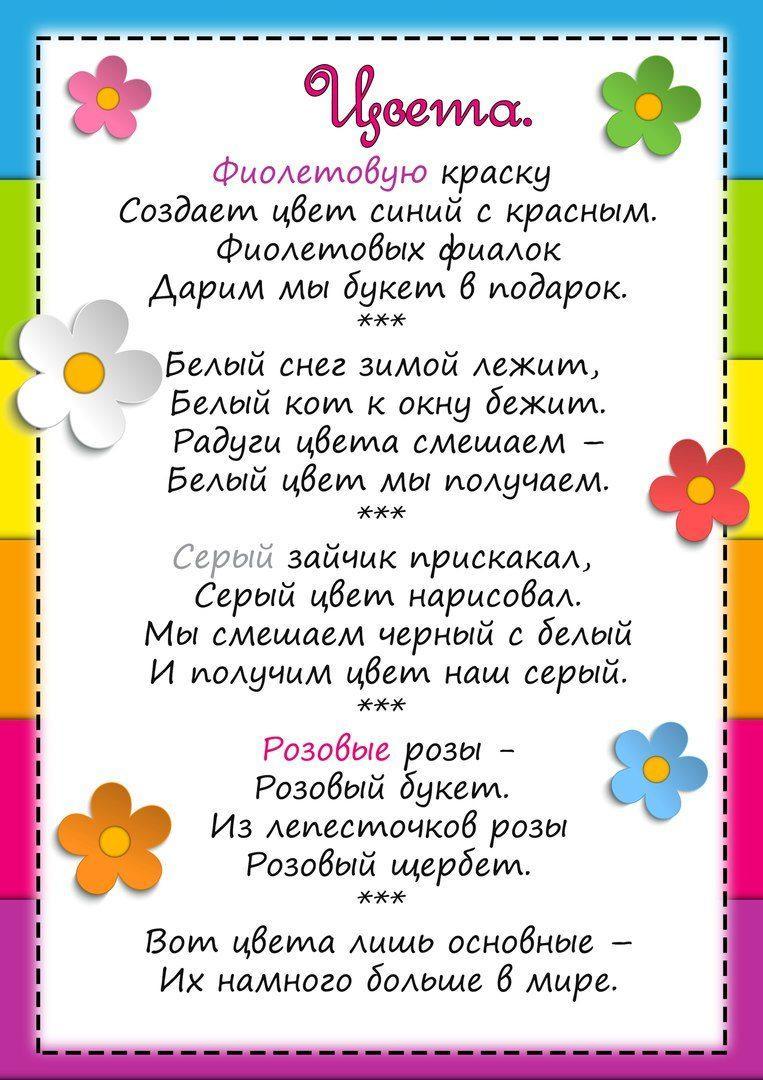 Цветные картинки в стихах
