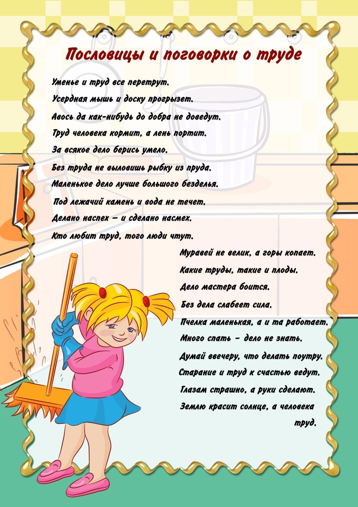 Пословицы и поговорки загадки и стихи о семье