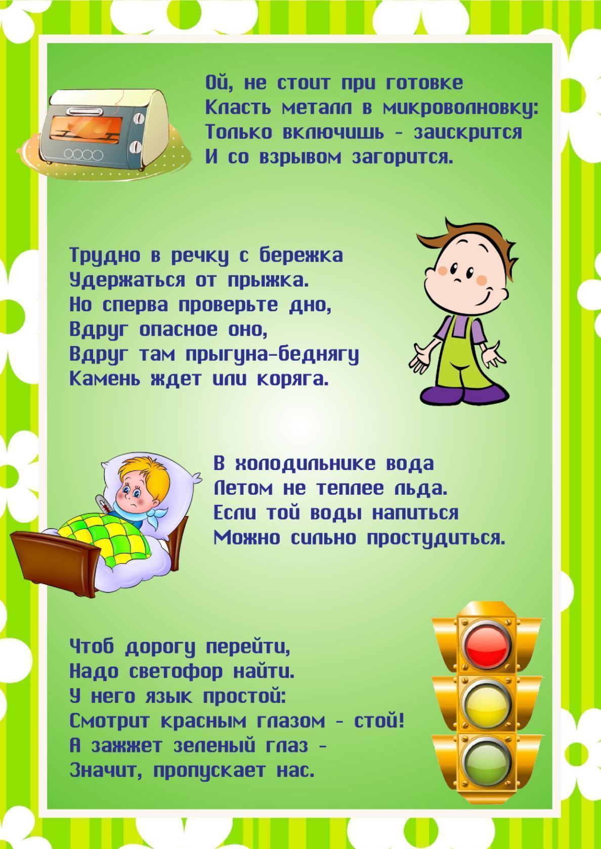 Безопасность детям в картинках и стихах
