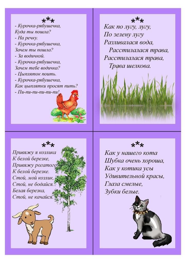 Потешки в картинках про животных