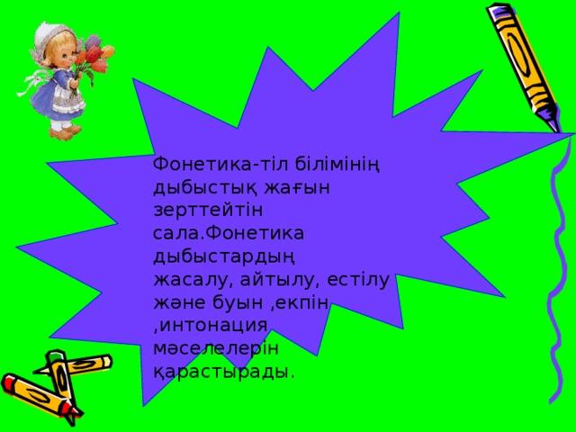 Карта ойыны 8 әріп